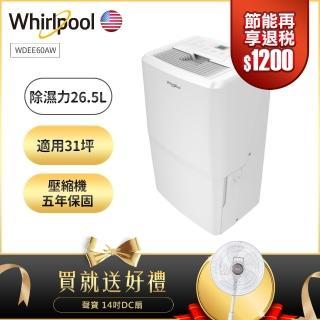 送聲寶14吋DC風扇【Whirlpool惠而浦】26.5L節能除濕機 WDEE60AW(二級能效貨物稅減免$1200)