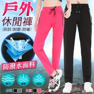 【NEW POWER】防水科技速乾男女戶外休閒褲-4色可選(防潑水/耐磨/透氣/速乾)