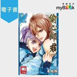 【myBook】偷心郎君~戲鴛鴦~(電子漫畫)