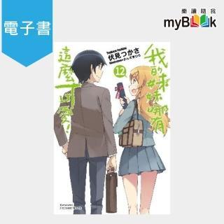 【myBook】我的妹妹哪有這麼可愛!_輕小說