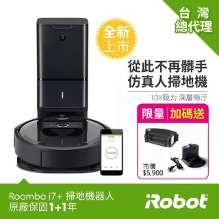 【iRobot】Roomba i7+台灣獨家限量版 自動倒垃圾&AI規劃路徑&wifi&APP 掃地機器人(登記送mo幣2588元)