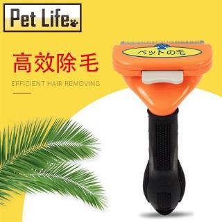 【Pet Life】寵物專用除毛刷/貓狗去毛刷(橘)