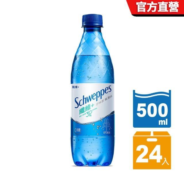 【Schweppes 舒味思】舒味思氣泡水纖維+ 寶特瓶 500ml-24入