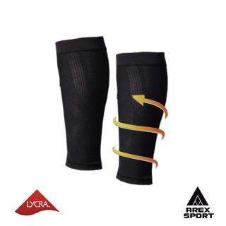【AREXSPORT】壓縮小腿套(慢跑/馬拉松/自行車/越野/球類運動/萊卡/壓縮腿套)