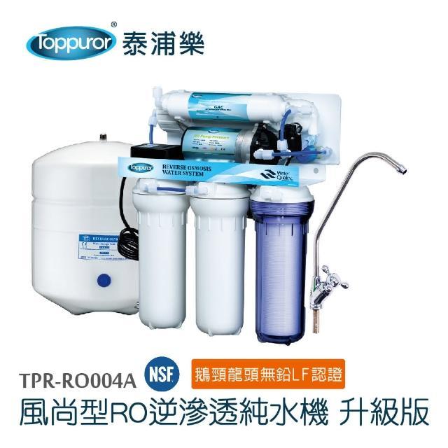 【Toppuror 泰浦樂】風尚型RO逆滲透純淨水機 不含基本安裝(TPR-RO004A)