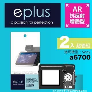 【eplus】光學增艷型保護貼2入 A1000