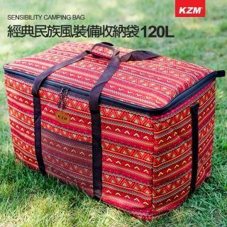 【KAZMI】KZM 經典民族風裝備收納袋120L(裝備收納袋/露營收納袋/睡墊收納袋)