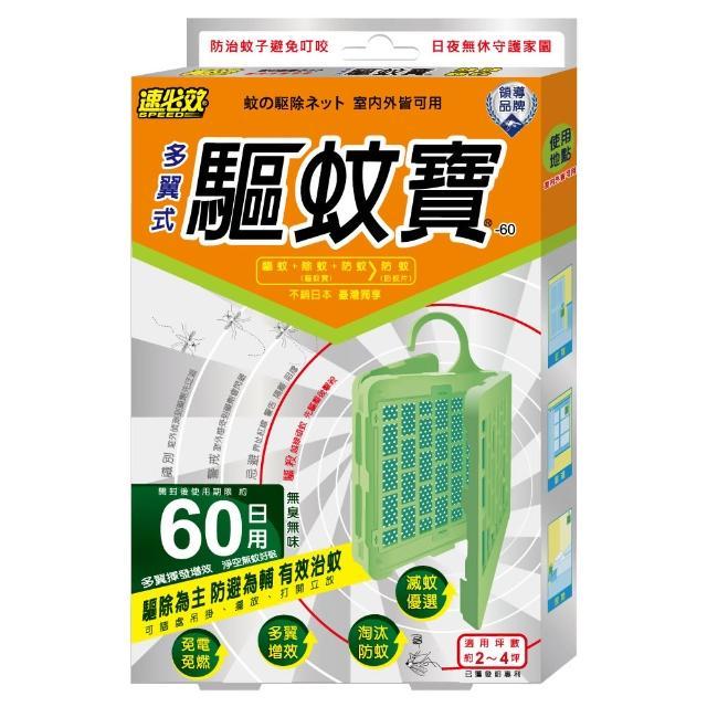 【速必效】驅蚊寶-60日用(防蚊掛片