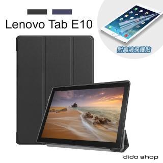 【Didoshop】Lenovo Tab E10 卡斯特紋 三折平板皮套保護貼組合(PA184)