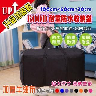 【DaoDi】600D耐重防水收納袋 搬家袋 四入100x30x60cm(橫條綁帶加固設計 行李袋 防塵袋)
