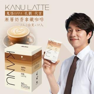【MAXIM 麥心】KANU Original Latte 漸層奶香無糖拿鐵咖啡 675g(13.5公克x50入)