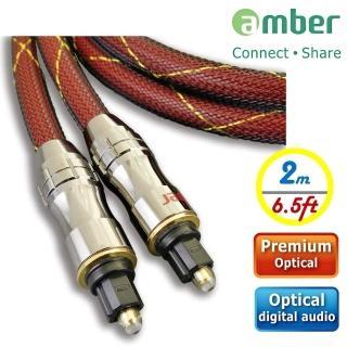 【amber】S/PDIF極高品質光纖數位音訊傳輸線(Toslink Audio/2m)
