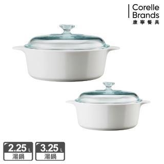 【美國康寧 Corningware】康寧純白鍋雙鍋組3.2L+2.25L(加贈古典藍5件式餐盤組)