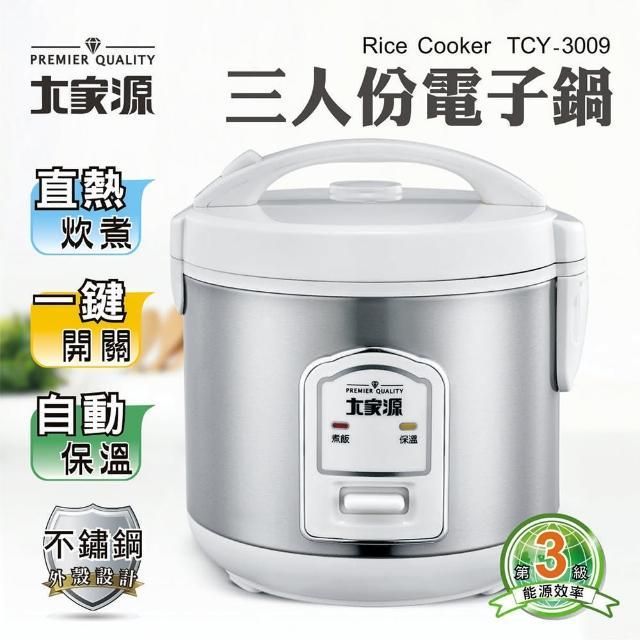 【大家源】福利品 三人份電子鍋(TCY-3009)