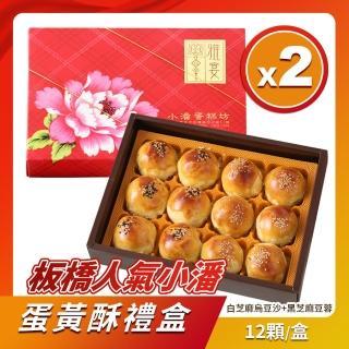 【小潘】蛋黃酥(白芝麻烏豆沙+黑芝麻豆蓉*2盒)