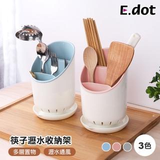 【E.dot】筷子瀝水收納架筷筒