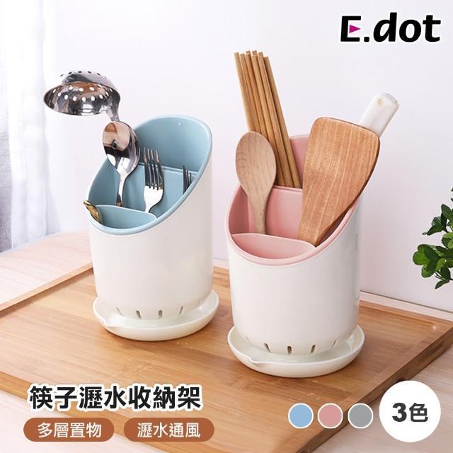 【E.dot】筷子瀝水收納架筷筒/