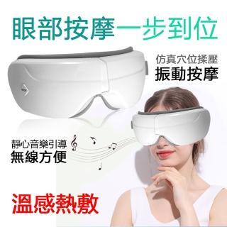 【Smart bearing智慧魔力】氣囊揉捏按摩 熱敷舒壓音樂眼罩 OA-26(眼部按摩機/按摩器送BSMI認證AC充電器)