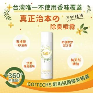 【GO!TECHS】鞋用抗菌除臭噴霧 270ml(抗菌除臭)