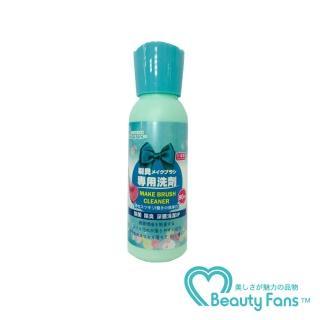 【Beauty Fans】BF刷具專用洗劑(80ml)