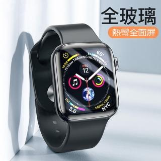 【kingkong】Apple Watch Series 4代 鋼化膜 3D曲面滿版 9H防爆 玻璃保護貼(iWatch手錶專用保護貼)