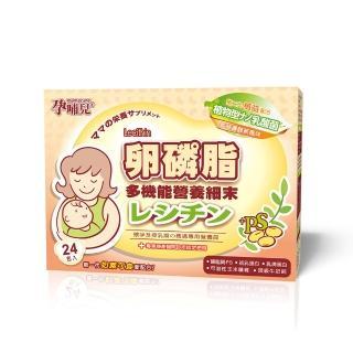【孕哺兒】卵磷脂★多機能營養細末(全新添加植物性益生菌)