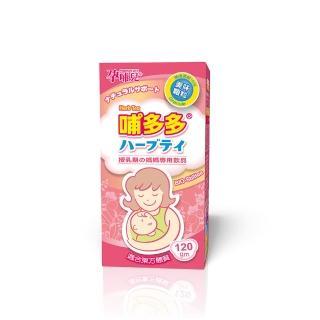 【孕哺兒】哺多多媽媽飲品★120公克(即沖即飲媽媽茶)