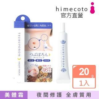 【白雪姬】職人軟化小肉芽角質粒按摩凝膠20g(夜間)