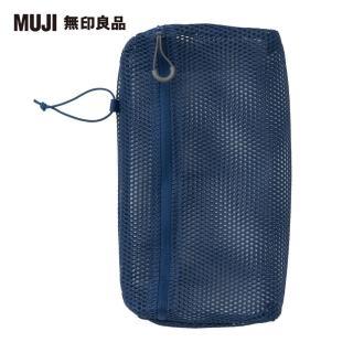 【MUJI 無印良品】立體網眼直式旅行分類收納袋.S/約25x12.5x5cm(藍)