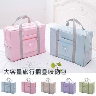 【QHL 酷奇】糖果色大容量旅行折疊收納袋(5色)