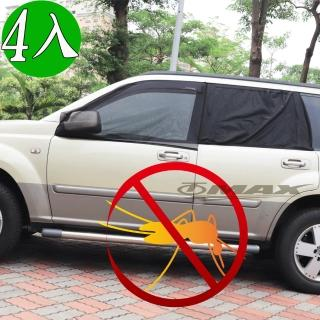 【OMAX】車用遮陽防蚊防蟲紗網-4入(共2包)