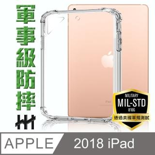 【HH】軍事防摔平板殼系列 Apple iPad -2018-9.7吋(HPC-MDAIPADN18)