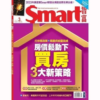 【Smart智富月刊】一年12期(送全聯商品禮券200元)