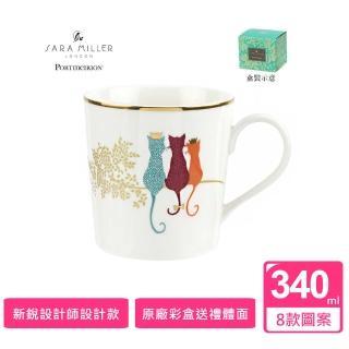 【Portmeirion 波特玫琳恩】SARA MILLER設計師款小動物樂園系列340ML馬克杯--貓咪(禮品馬克杯)