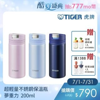 【TIGER 虎牌】夢重力超輕量彈蓋式保溫杯保溫瓶200cc(MMX-A021)
