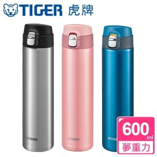 【TIGER虎牌】夢重力超輕量彈蓋不鏽鋼保溫瓶 600ml(MMJ-A601)