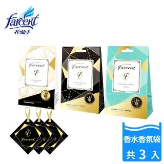 【Farcent香水】璀璨名媛衣物香氛袋-同名花語/真我星夜/自由雛菊(3入/盒)