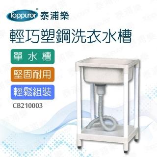 【Toppuror 泰浦樂】輕巧塑鋼洗衣水槽加贈隨手黏塵組(CB210003)