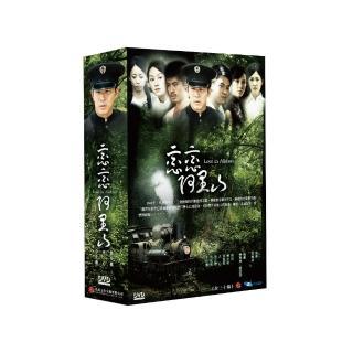 【弘恩影視】戀戀阿里山 DVD