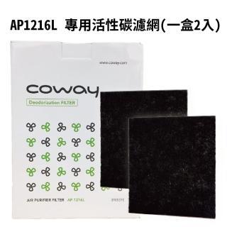 【Coway】專用活性碳除臭濾網2入(AP1216L專用)