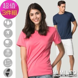 【MI MI LEO】台灣製吸排百搭素色T恤-超值三件組(任選三件)