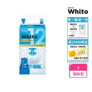 【王子nepia】Whito超薄長效紙尿褲/尿布(S60*4包)