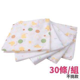 【Baby童衣】加價購 30條一組不挑款 實用度百分百紗布巾 X3025(一組)