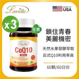 【Lovita 愛維他】輔酵素Q10 30mg 素食 60顆/瓶(3入組)