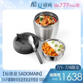 【SADOMAIN 仙德曼】316時尚保溫便當盒-附提袋(1000ml)
