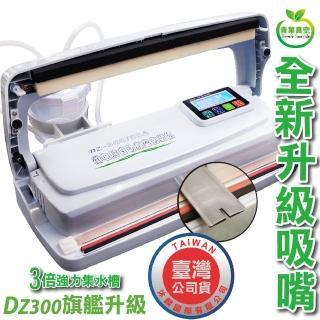 【青葉ShineYe】商用級全自動乾濕兩用免專用袋真空包裝機 DZ300(公司貨)