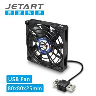 【JETART】8cmUSB靜音風扇DF8025UB/