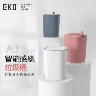 【EKO】智慧型感應垃圾桶12L超顏值系列(三色)