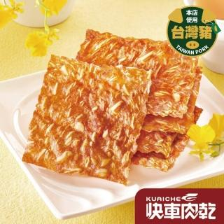 【快車肉乾】杏仁香脆肉紙(芝麻/原味/黑胡椒/櫻花蝦/海苔)