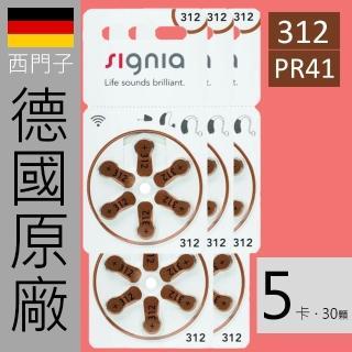【易耳通助聽器】西門子助聽器電池312/A312/S312/PR41*5排(30顆)